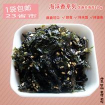 即食拌饭调味酥脆可口连云港海浮香系列芝麻炒海苔250g包邮