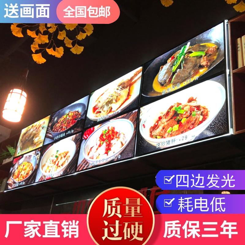 定做LED超薄磁吸点餐灯箱饭店餐饮菜单广告牌酒店菜品展示牌发光