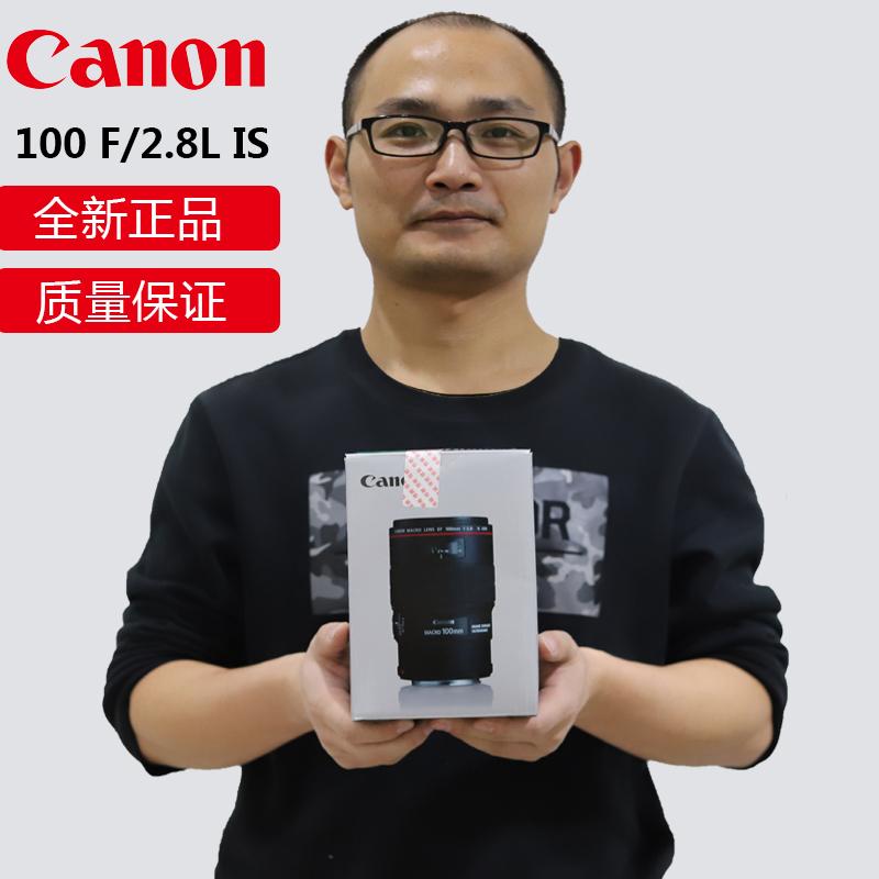 佳能 EF 100mm f/2.8L IS USM 新百微 微距镜头 100/2.8 L f2.8