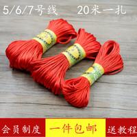 查看中国结线材5号6号7号线红绳DIY手工编织线金刚结编织手链绳项链线价格