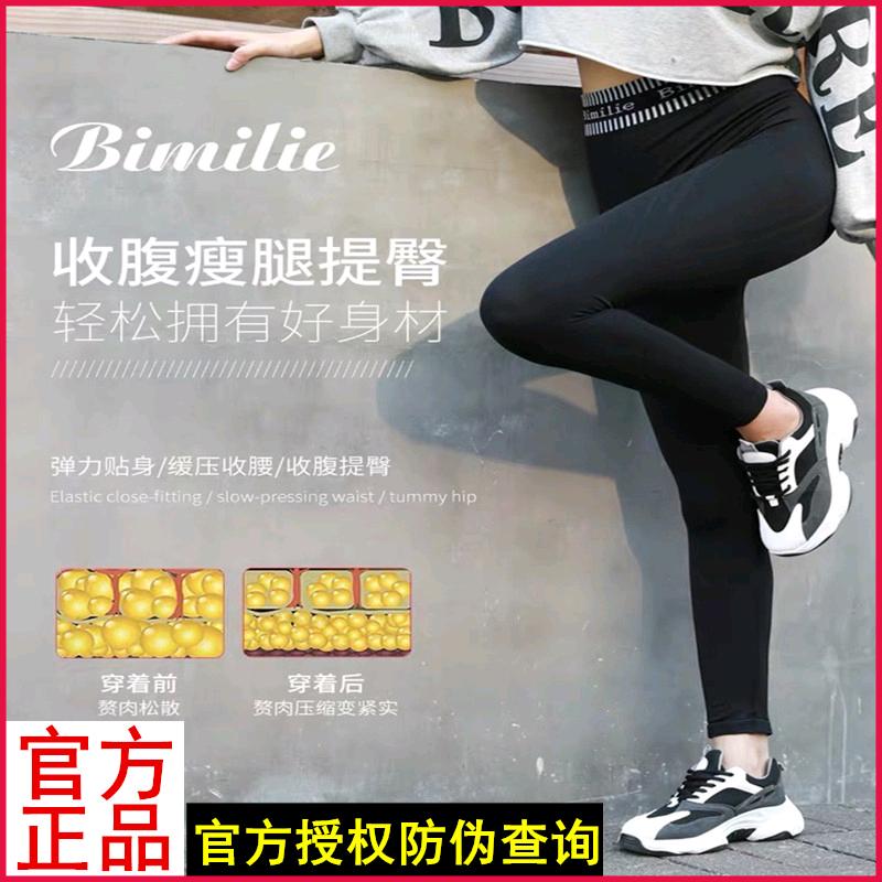 韩国蓓米莉Bimilie贝米蕾吸脂裤钢琴裤高弹力塑性美腿打底裤袜女