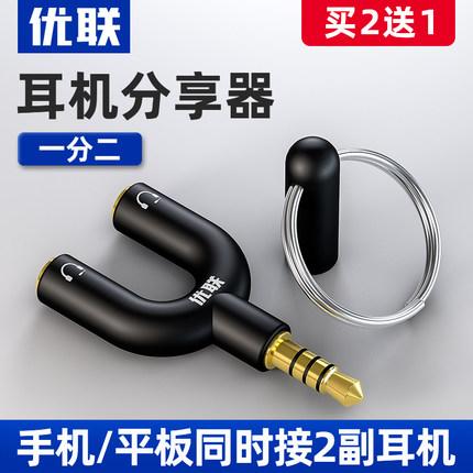 优联 耳机分线器1分2情侣分享器双人一分二转接线3.5mm音频转接头