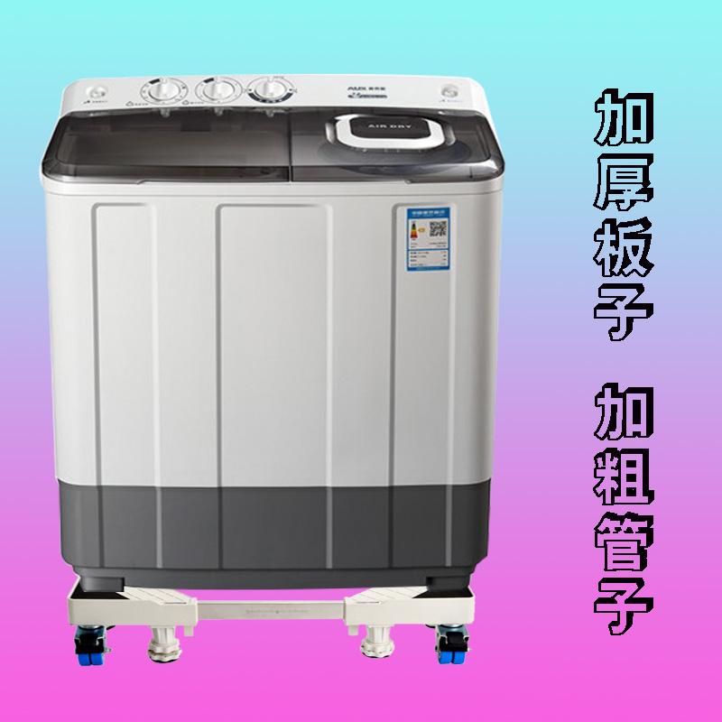 半自动双缸洗衣机底座移动加长伸缩托架儿童双筒双桶万向轮垫高架热销16件买三送一