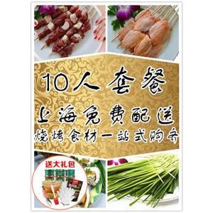 10人套餐上海烧烤食材配送公园bbq