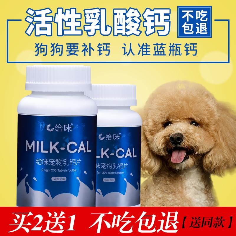 狗狗钙片泰迪萨摩耶金毛钙粉小中大型成犬幼犬猫健骨补钙通用宠物