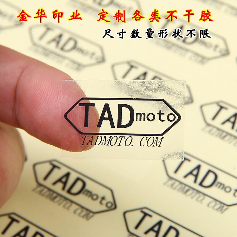 定做透明不干胶PVC标签哑银贴纸彩色logo二维码静电膜烫金印刷