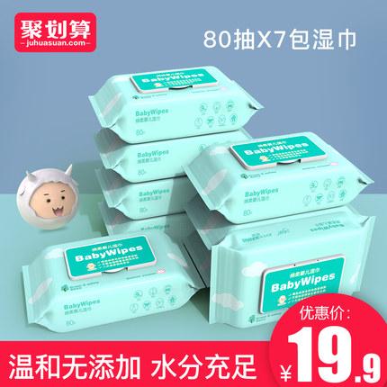 沐阳婴儿湿巾纸新生手口屁专用宝宝幼儿湿纸巾80抽7包家用大包装