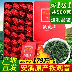 买1送1浓香型铁观音安溪铁观音茶叶2020新茶秋茶乌龙茶散装礼盒装