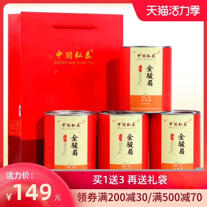 买一送三中闽弘泰福建金俊眉手工蜜香金骏眉红茶茶叶送礼品盒罐装