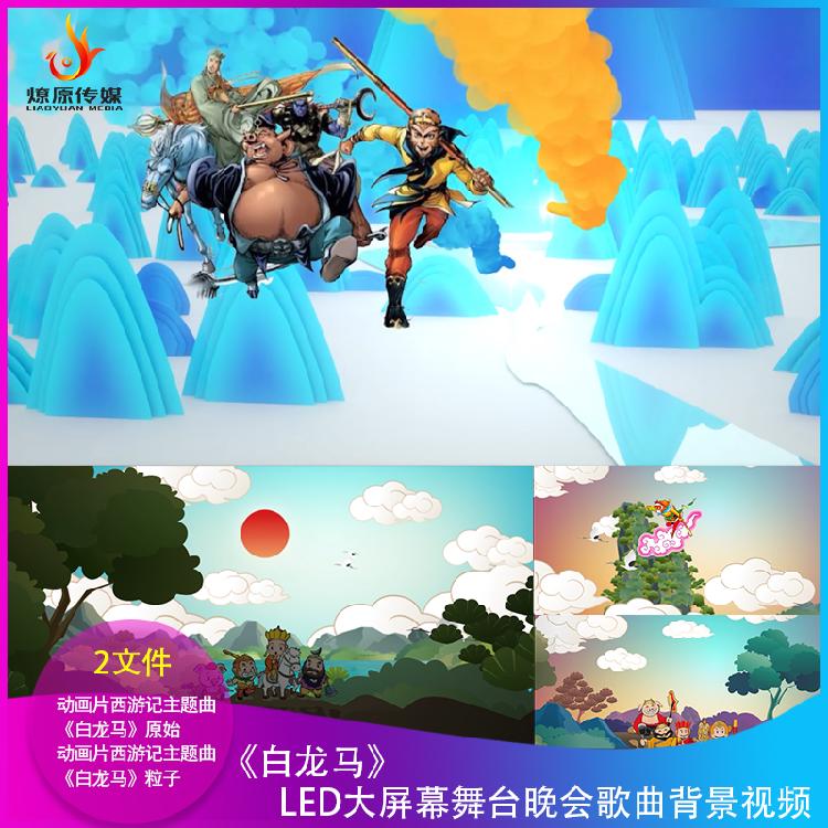 动画片西游记主题曲白龙马mv背景视频led大屏幕舞台晚会歌曲六一
