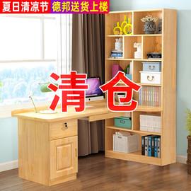 书桌书架组合书柜一体简约家用拐转角电脑桌子学生书房实木写字台