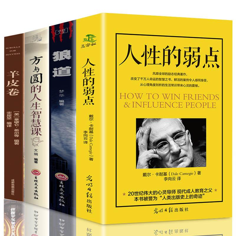 全套4册 人性的弱点卡耐基正版 不抱怨的世界 墨菲定律 方与圆人生哲理羊皮卷智慧12月10日最新优惠