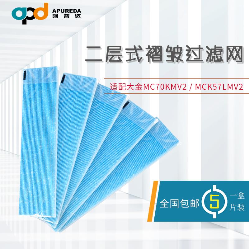 [优质滤芯生产商净化,加湿抽湿机配件]适配大金空气净化器过滤网五片装MC7月销量12件仅售98元