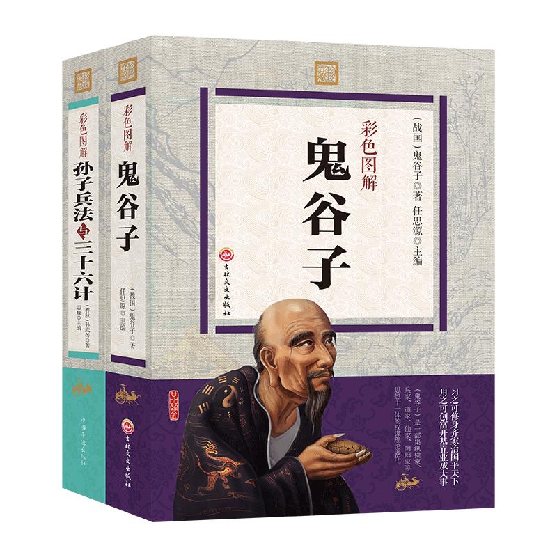全2册全集正版彩色图解与门畅销书(用60.2元券)