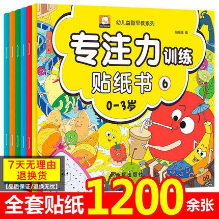 专注力训练贴纸书6册宝宝书籍0-3岁绘本早教书 男孩女孩婴儿益智启蒙认知书 适合小孩到两岁三岁宝宝图书1-2岁的幼儿书本 儿童读物