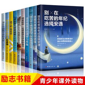青少年成长励志十本书10册的课外书