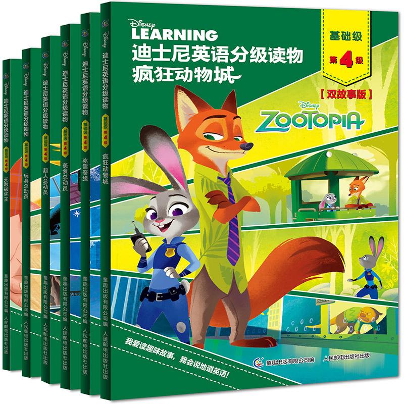 迪士尼英语分级读物基础级第4级6册 冰雪奇缘 英文儿童绘本6-12岁 适合小学生三四年级的英语阅读绘本儿童故事书 疯狂动物城原版书