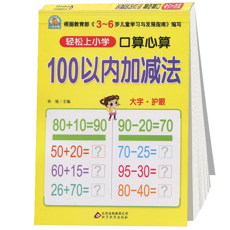 手指快算书100以内的加减法口诀表10-20新券