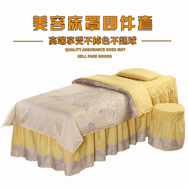 美容床罩四件套新款简约美容院四件套揉按床专用带洞床套可定做
