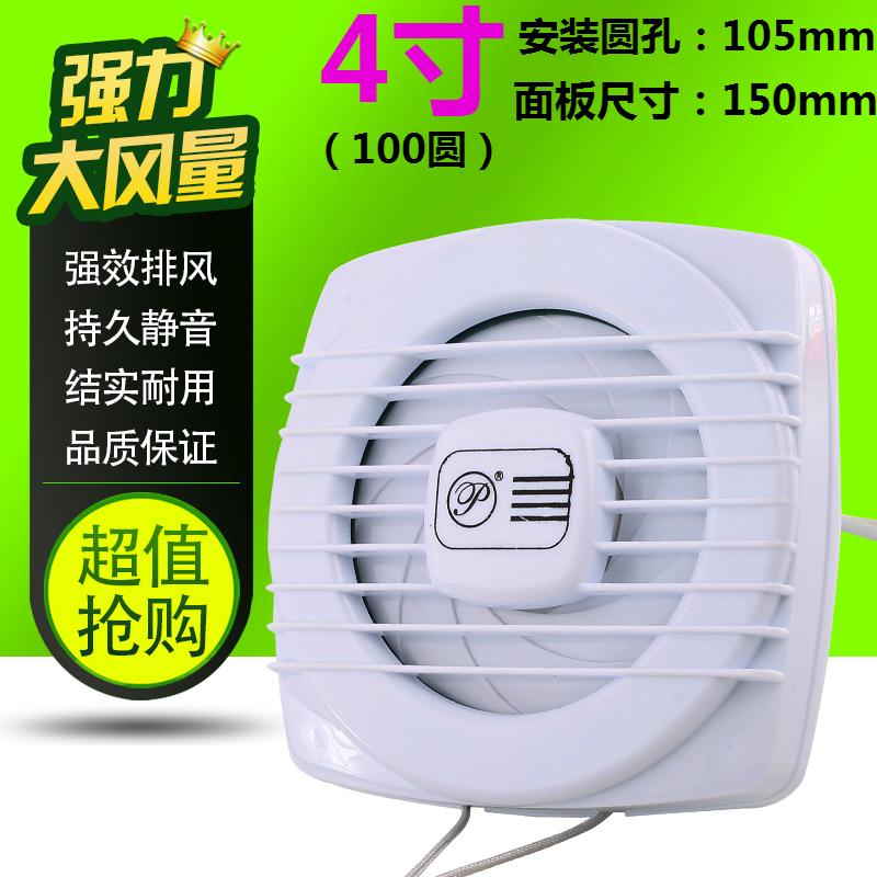 Тянуть нить выпускной вентилятор шнурок проветривать вентилятор 4 дюймовый стена стиль ванная комната строка вентилятор отверстия 105 вентиляция устройство бесплатная доставка