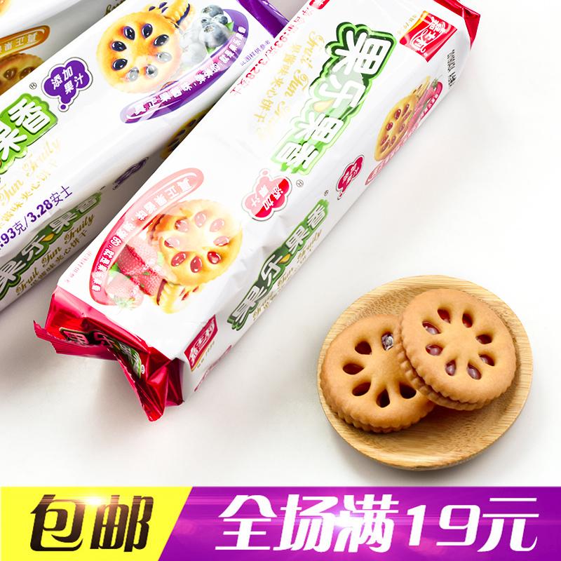 嘉士利果乐果香多口味果酱夹心饼干93g代餐零食吃货早餐牛奶糕点限5000张券