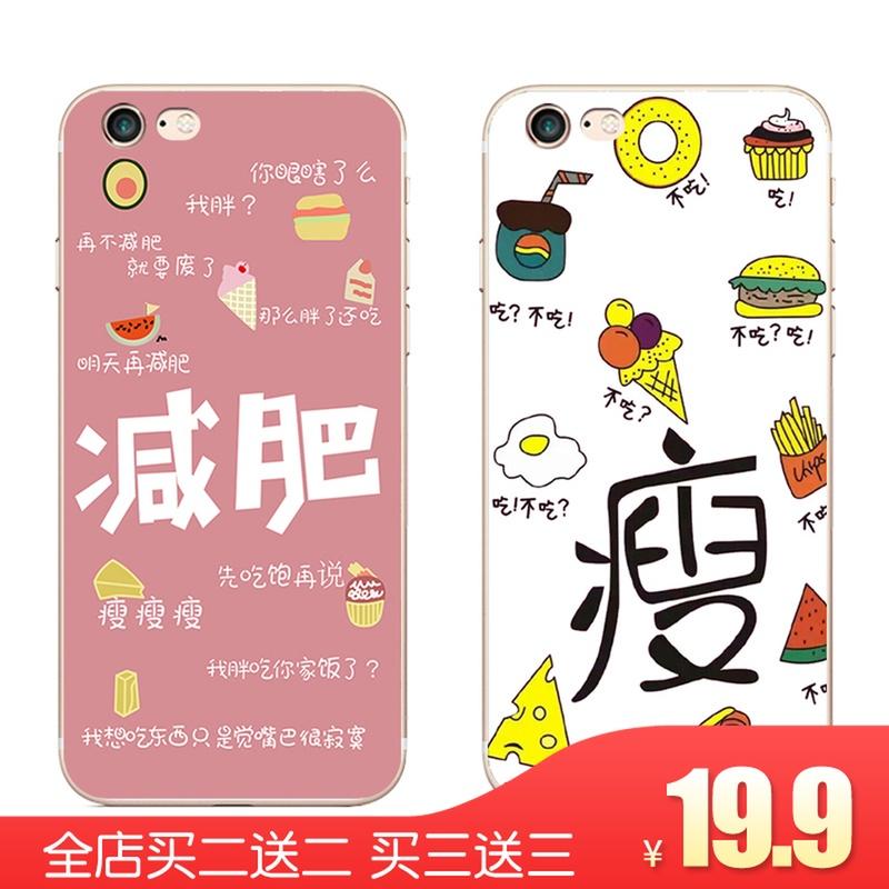 夏日情侣减肥iphoneXs Max手机壳个性创意8plus防摔6s硅胶软壳7