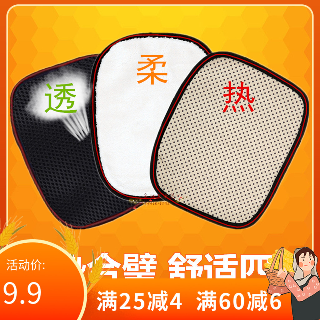 Winter multifunctional health belt gasket accessories physiotherapy pad warm breathable fuzzy waist pad self heating pad