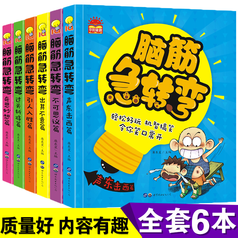 6册正版脑筋急转弯大全小学注音版谜语6-12岁故事7-8-10周岁小学生课外阅读书籍绘本三二年级一年级课外书注音版必读儿童猜谜语书