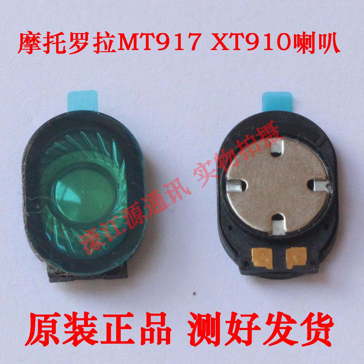 摩托罗拉MOTO MT917 XT910喇叭XT928 XT912 XT890扬声器 振铃响铃