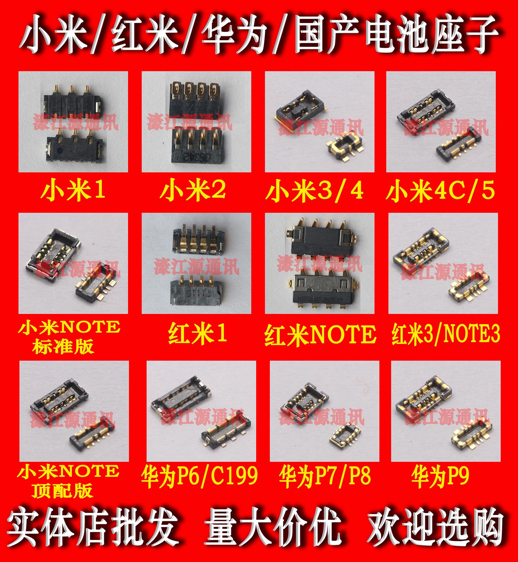 红米Note/1S 小米5电池座子M2/2S M3 小米Note电池触脚小米4C触片