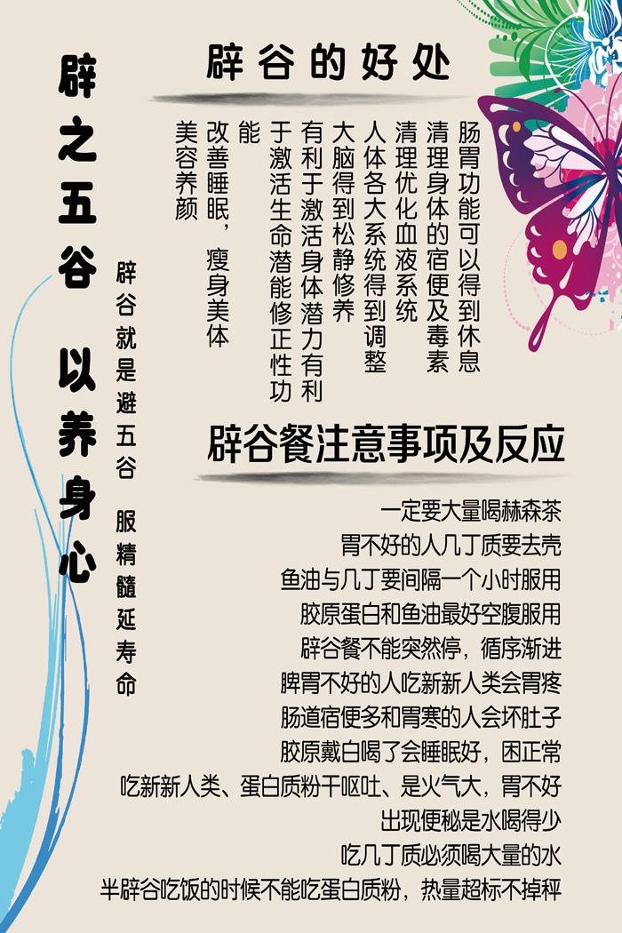 中医养生辟谷的好处海报文化写真挂图片展板美容活动宣传画