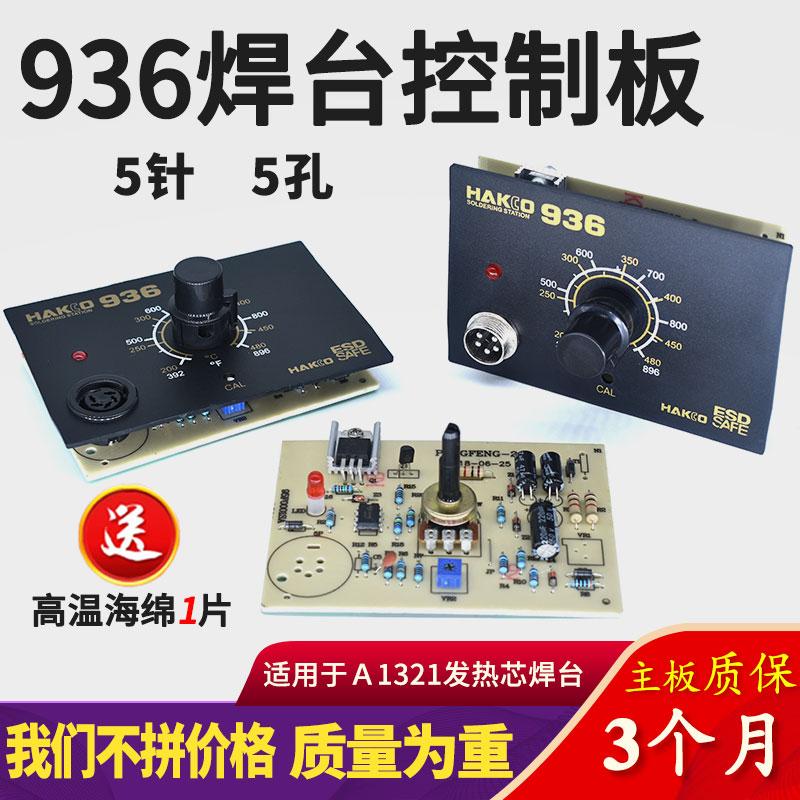 新白光936焊台电路板恒温可调温电烙铁控制板A1321发热芯线路主板