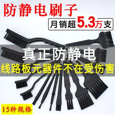 防静电刷子小中号大号直柄硬毛塑料曲柄牙毛刷清洗PCB线路板洗板