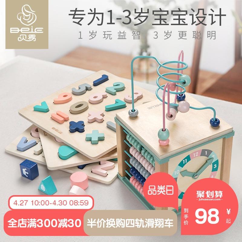贝易绕珠串珠儿童益智玩具1-2-3周岁百宝箱一岁宝宝婴儿早教积木