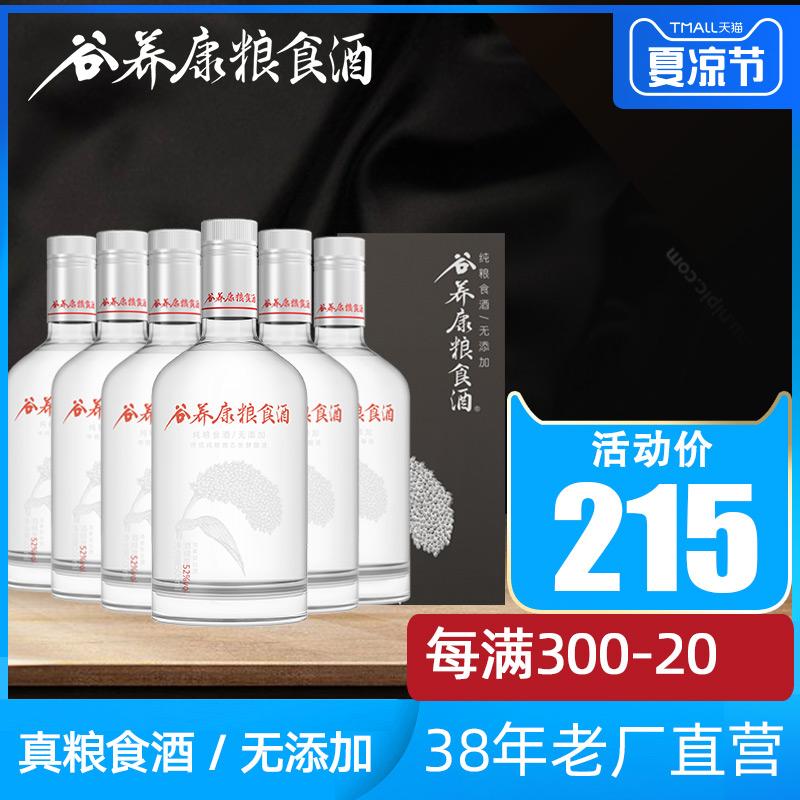 高粱酒纯粮酒粮食酒自酿白酒整箱6瓶礼盒52度谷养康粮食酒500ml*6