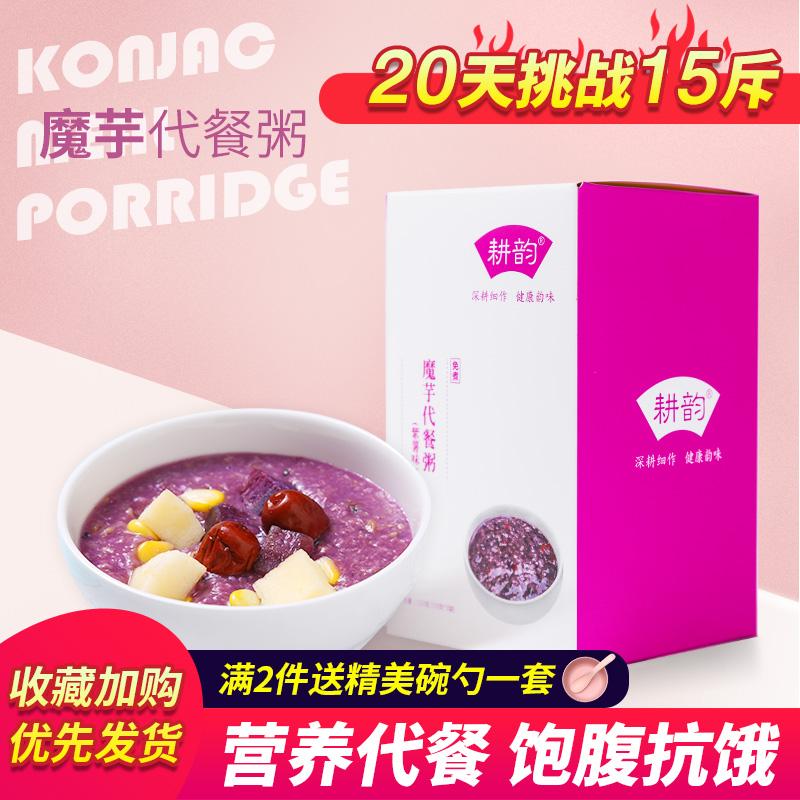 紫薯魔芋代餐粥早餐即食营养食品饱腹冲饮低无脱脂热量粉 小盒装