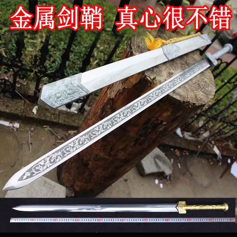 金属鞘正品宝剑汉剑长剑刀具防身长款剑刀龙泉镇宅刀剑兵器未开刃