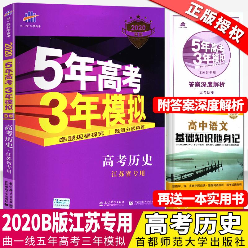 曲一线2020b版五年历史辅导资料书(用12.8元券)