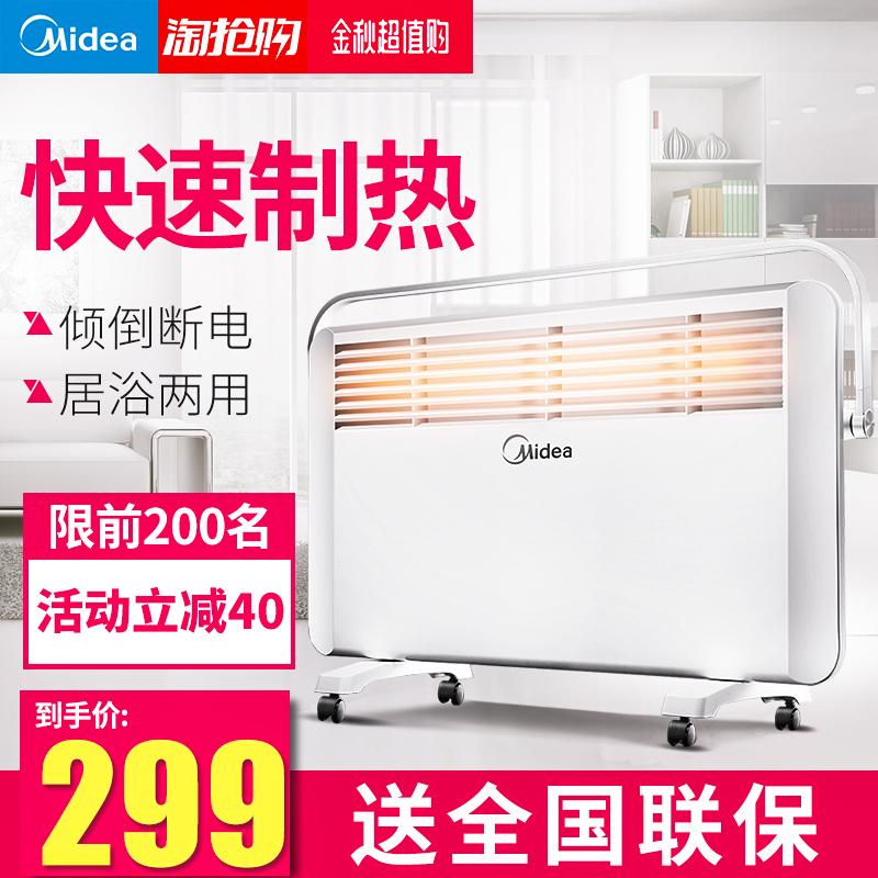 (用90元券)美的家用浴室防水速热办公室暖风机
