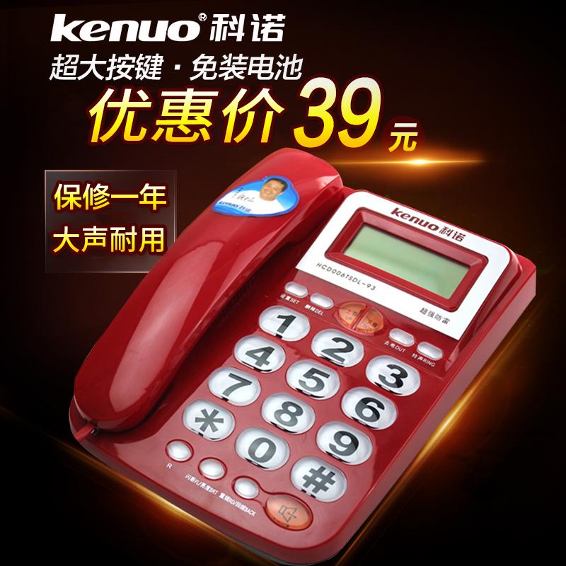 科诺 大按键家用办公固定电话座机 双接口免提来电显示有绳电话机