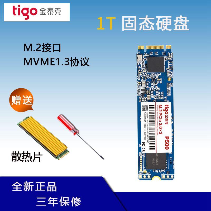 tigo/金泰克 P500 1T NVME固态硬盘1000G M.2 SSD硬盘