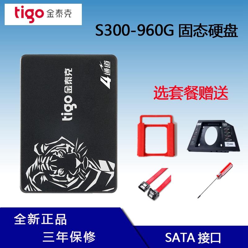 tigo/金泰克 S300 960G 固态硬盘SATA接口台式笔记本电脑SSD硬盘