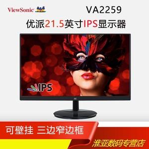 领5元券购买viewsonic /优派21.5英寸ips led