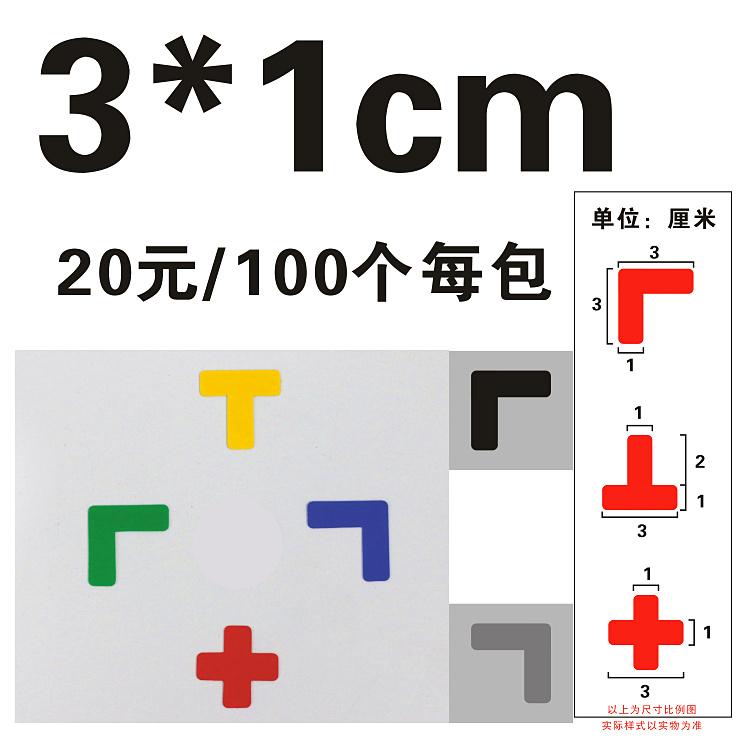 定位贴5s桌面定位胶带现场5s管理标识5s定位胶带定置线四角定位贴
