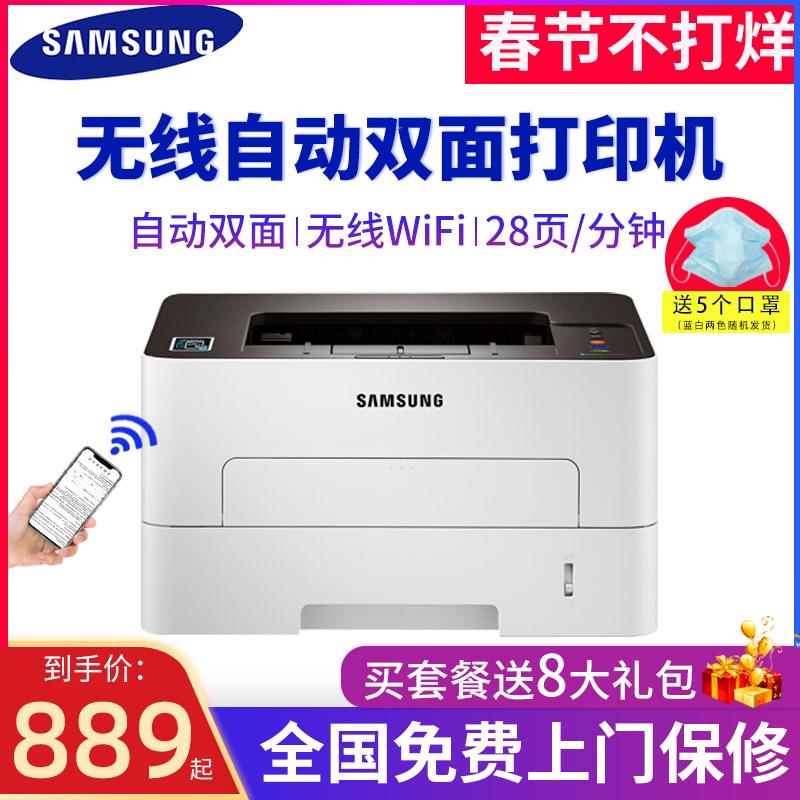 三星M2836DW黑白激光打印机双面打印机2626D无线wifi手机办公家用