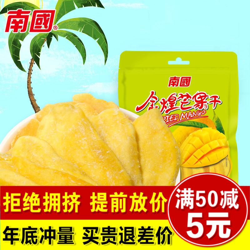 海南特产 南国金煌芒果干158g 袋装鲜嫩芒果肉芒果片三亚特产手信