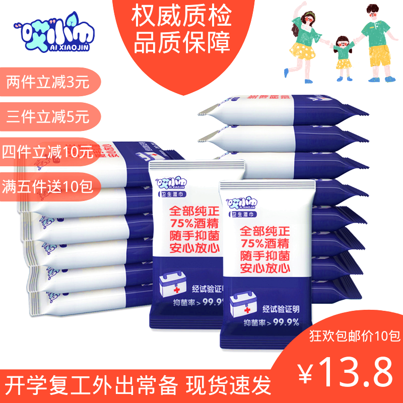 儿童学生出行迷你小包便携酒精湿巾杀菌消毒湿纸巾10包装外出旅行