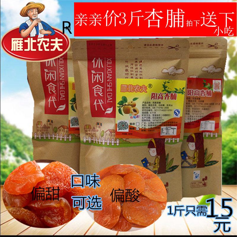 散装山西特产阳高杏脯王官屯酸甜杏果肉山西特产3斤果干零食杏干