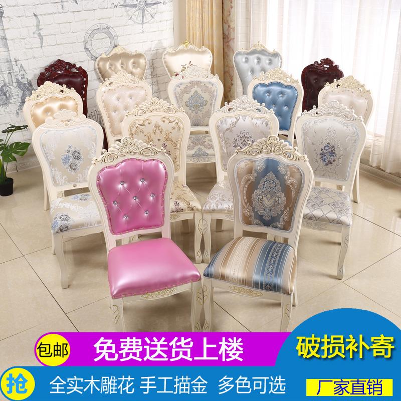 欧式实木餐椅现代雕花麻将椅子美式简约靠背软包酒店白色美甲椅子