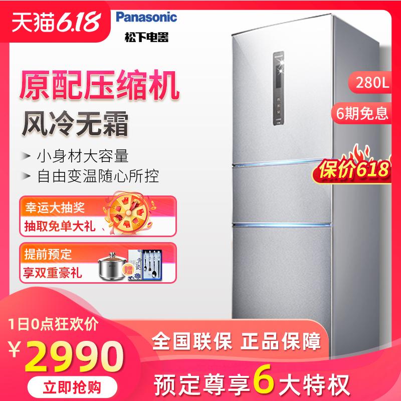 Panasonic/松下 NR-C280WP-S 风冷无霜变频三开门节能电冰箱家用